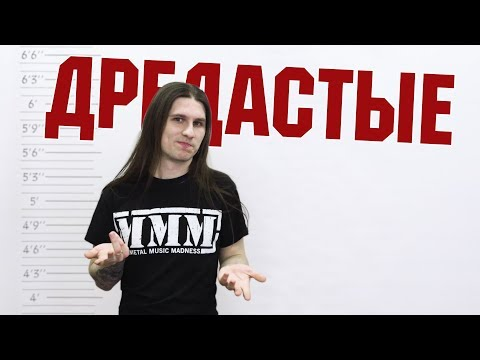 MMM #40 - Дредастые