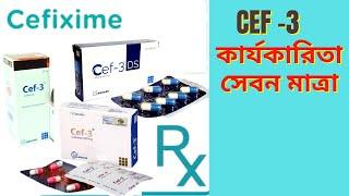 cef-3 || cefixime || কার্যকারিতা সেবন মাত্রা