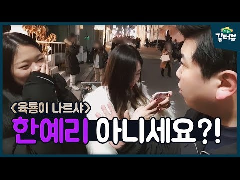 야방 2연속 연예인 만난 최군?! 한예리 씨 아니야? [길터뷰] - KoonTV