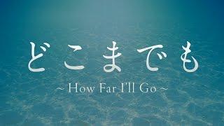 加藤ミリヤ「どこまでも〜How Far I'll Go〜」(ディズニー映画『モアナと伝説の海』エンドソング)