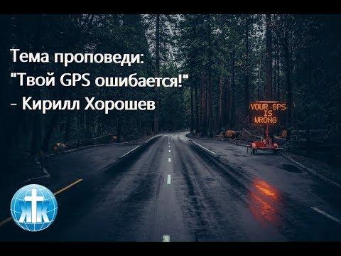 Твой GPS ошибается - Кирилл Хорошев