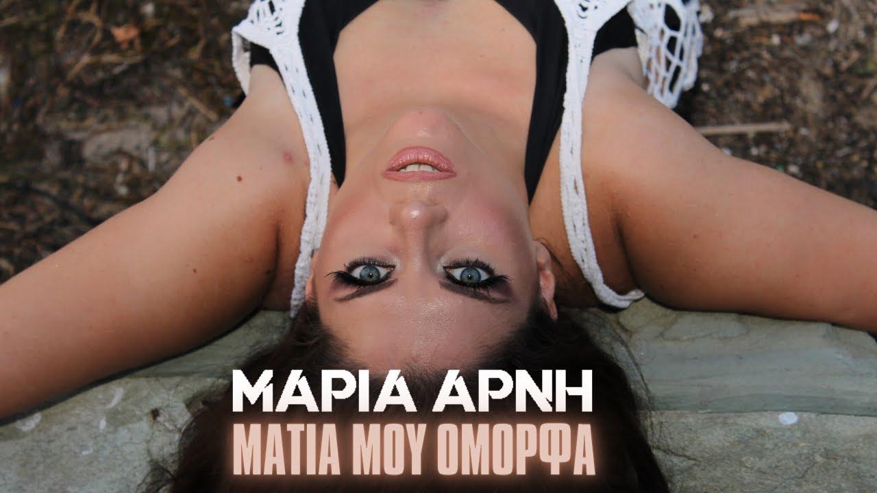 Μάτια μου όμορφα - Μαρία Άρνη || Maria Arni cover