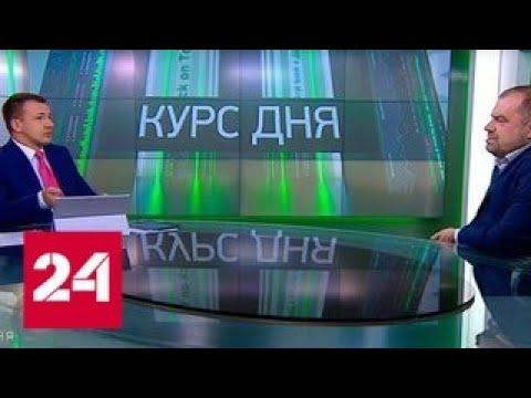 Экономика. Курс дня. От 16.01.18 - Россия 24