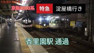 京阪8000系 特急 淀屋橋行き 香里園駅通過
