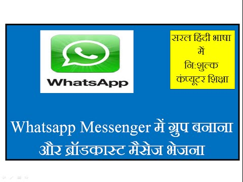How to create group & broadcast list in WhatsApp - In Hindi