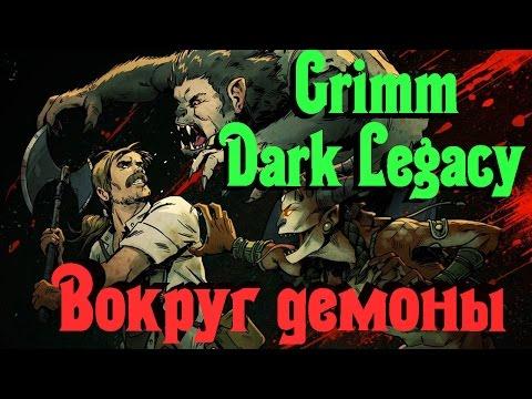 Grimm: Dark Legacy - ИГРА по сериалу