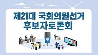 제21대 국회의원선거 서울특별시 송파구을 후보자토론회 …