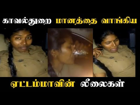 காவல்துறை மானத்தை வாங்கிய ஏட்டம்மாவின் லீலைகள் |Tamil Nadu Lady police drinking while she is in duty
