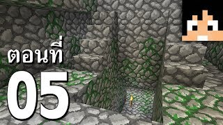 Minecraft 1.12.2: วิหารในป่าลึก (Jungle Temple) #5