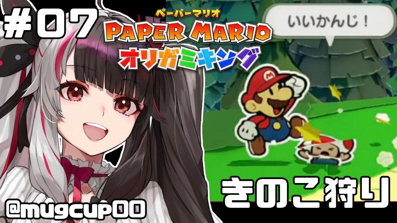 【ペーパーマリオ オリガミキング 】#07 キノコ狩りの日(カミの手)【夜見れな/にじさんじ】