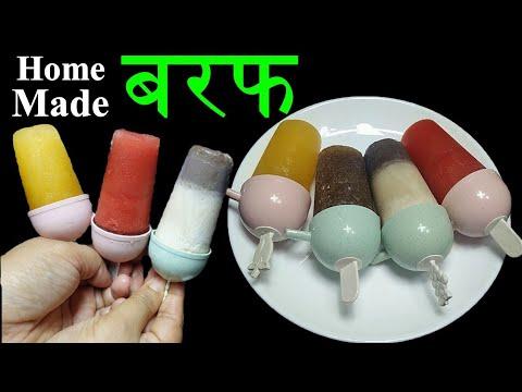 Download गर्मीमा घरैमा चिसो मिठो बरफ यसरी बनाउनुस् ।। Homemade baraf (Popsicle) recipe 😋 instant popsicle..
