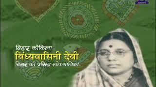 Bindhya Basini Devi | Part 1 | Singer | Folk | Lok Geet | Ori Tar Jirwa Janani