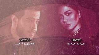 ديو ادهم نابلسي و شيرين - بتعرف شعور & حبه جنة | 2020 | (Remix by Bilal Skotrm)