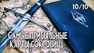 Skyrim САМЫЕ ПРИБЫЛЬНЫЕ КАРТЫ СОКРОВИЩ 10/10