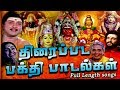 Bakthi Paadalgal | Cinema Devotional Songs | Superhit Devotional Song Tamil HD