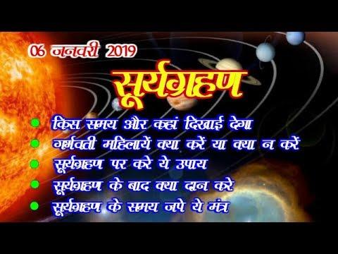 Surya Grahan 2019 6 जनवरी 2019 सूर्यग्रहण की जानकारी | गर्भवती महिलाएं रहे सावधान, उपाय, दान, मन्त्र