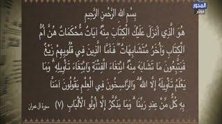 تفسير مالك بن أنس لمعنى «الرحمن على العرش استوى».. فيديو