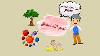 أسم الله الخالق - أسماء الله الحسنى للأطفال
