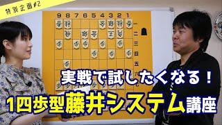 【将棋講座 特別編#2】基本と組合わせる二の矢!端歩を受けられた時の藤井システム講座