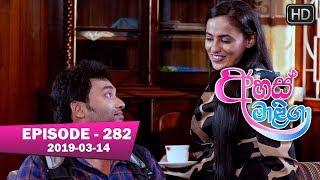 Ahas Maliga | Episode 282 | 2019-03-14 Thumbnail
