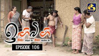 IGI BIGI Episode 106 || ඉඟිබිඟි  || 06th JUNE 2021 Thumbnail