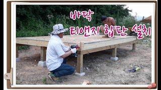나홀로집짓기11  티앤지합판설치 바닥마감