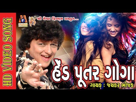 Hed Putar Gogo || Jaikar Bhojak || Super hit Song ||