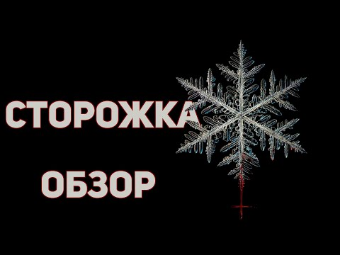 Сторожка - Обзор фильма