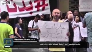 """مصر العربية   لبنانيون يعتصمون أمام """"المالية"""" للمطالبة بوقف رواتب النواب"""