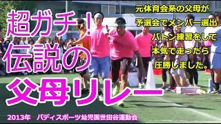 バディーシニアリレー2013.走順は、しずか先生、木村、小田、伊藤...
