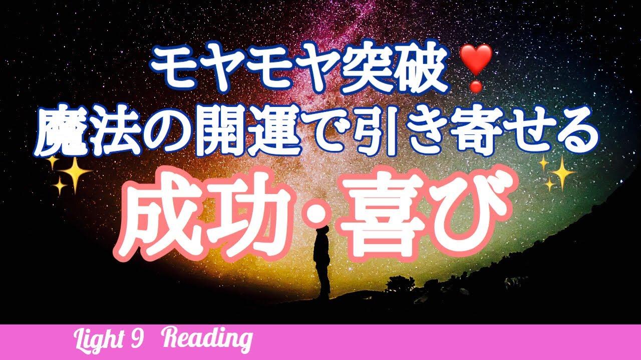 【幸運】成功を掴む💕魔法の開運行動♡タロット・オラクルカード💕