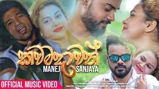 Kawamadawath Epa - Manej Sanjaya Official Music Video 2018 | New Sinhala Music Videos