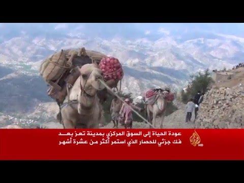 فيديو: عودة الحياة إلى السوق المركزي بمدينة تعز