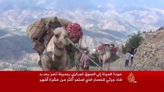 شاهد تقريراً عن عودة الحياة إلى السوق المركزي بمدينة تعز