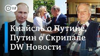 Как Путин танцевал на свадьбе в Австрии и почему считает Скрипаля подонком – DW Новости (03.10.2018)