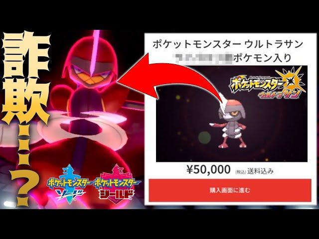 【詐欺】50,000円で売ってたポケモンを対戦で使ってみたら最強でワロタ【ポケモン剣盾】