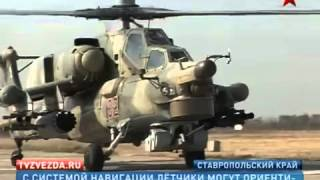 Тренировочные полеты вертолетов Ми-28Н(Новостной портал http://www.euronovosti.net., 2012-03-12T21:35:36.000Z)