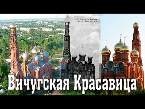 Вичугская Красавица | ХрамВоскресения Христова