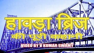 Kolkata Howrah Bridge History Hindi