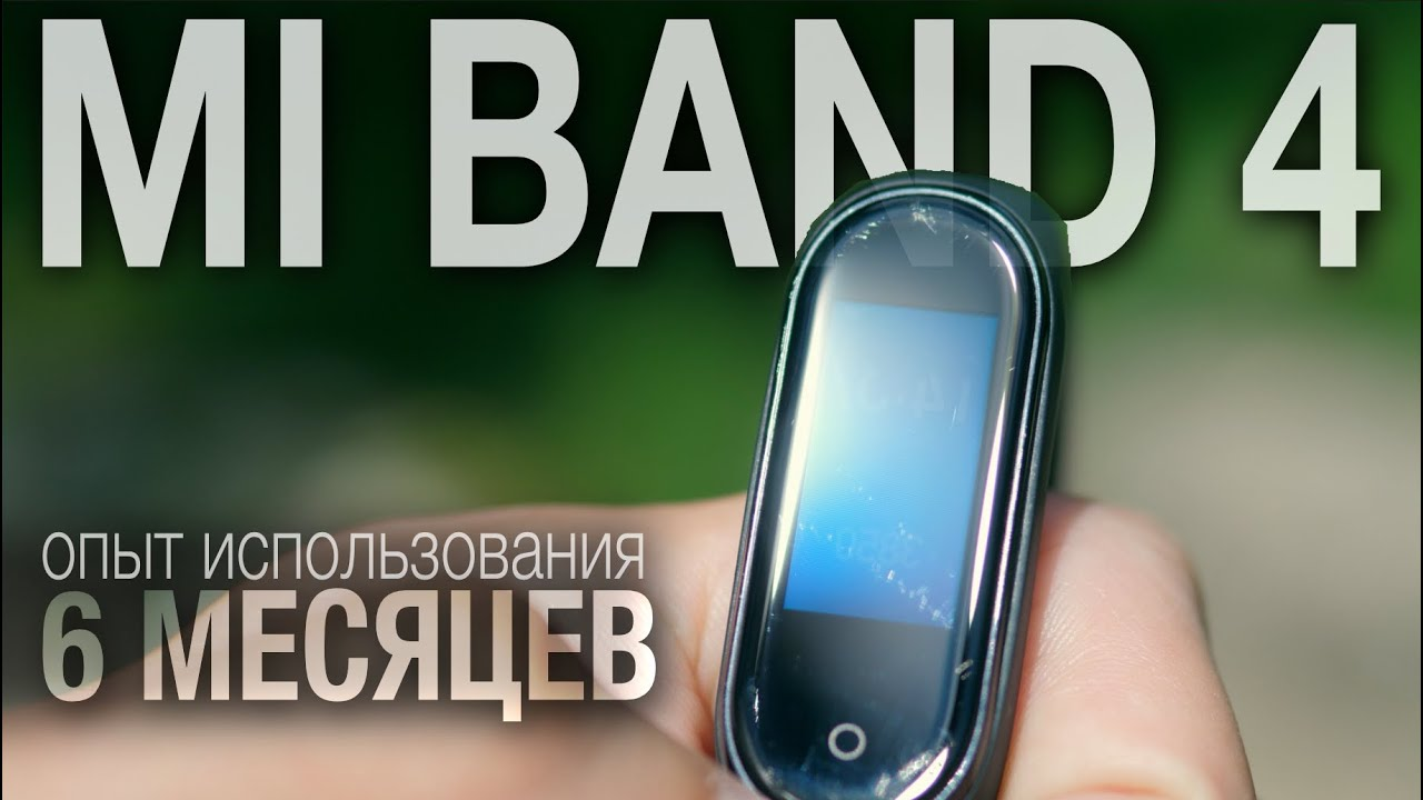 Xiaomi Mi Band 4 - УБИЛИ В ХЛАМ опыт использования / Mi Smart Band 4