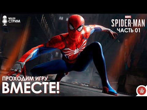 Прохождение игры Человек-паук (PS4). Часть 01