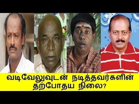 வடிவேலுவுடன் நடித்தவர்களின் தற்போதய நிலை?   Tamil Cinema News Kollywood Tamil News