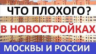 ЧТО ПЛОХОГО В НОВОСТРОЙКАХ Недвижимость Москвы и России Записки агента