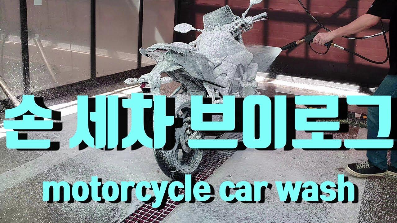 오토바이 세차 브이로그  (Motorcycle car wash) 4K