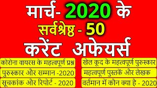 Current Affairs March 2020 | March full month current affairs 2020 in hindi | Gk for next exam