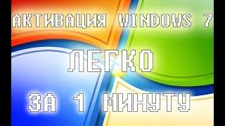 Как активировать windows 7 / Ваша копия windows не является подлинной (Видео-урок#1) 2018