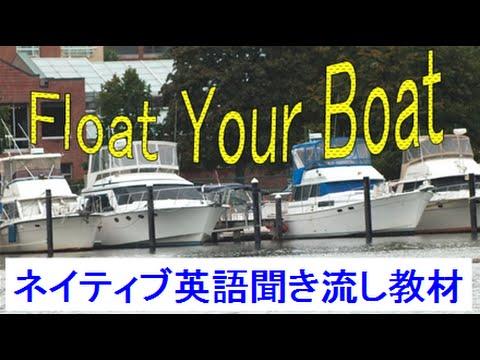 Whatever floats your boat 意味 Youtubeでネイティブ英語リスニング学習11聞き流しリスニング上達勉強