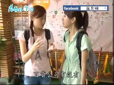 蔣孟玲 《青春好七淘 》20130905 嘉義金三角 - YouTube