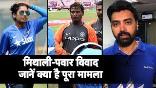 Full Story Of Mithali Raj-Ramesh Powar controversy | Sports Tak