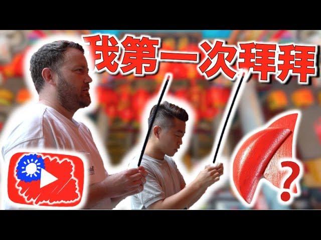 A secret gem in TAIWAN! 為了什麼事🤔外國人在台灣12年第一次拜拜擲筊